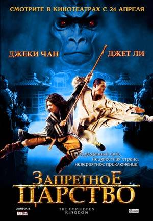 Запретное царство / Forbidden Kingdom (2008) [DVDRip]