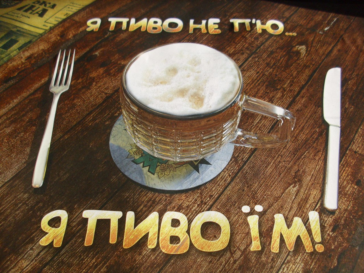 Я пиво не пью, я пиво ем